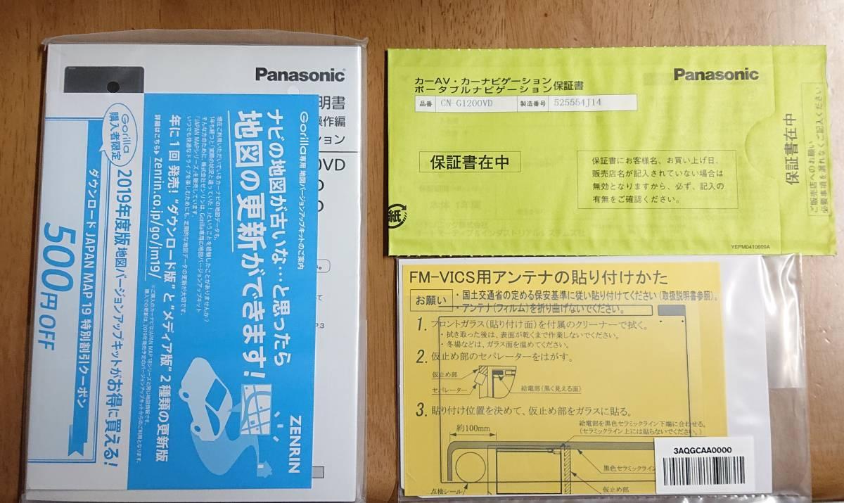 Panasonic ゴリラ 7V型 ポータブルナビゲーション CN-G1200VD_画像2