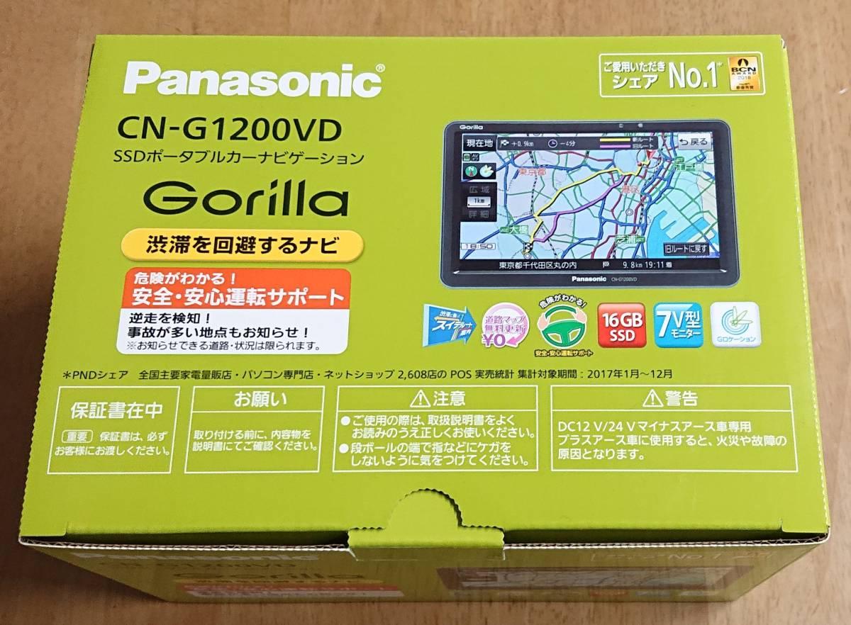 Panasonic ゴリラ 7V型 ポータブルナビゲーション CN-G1200VD