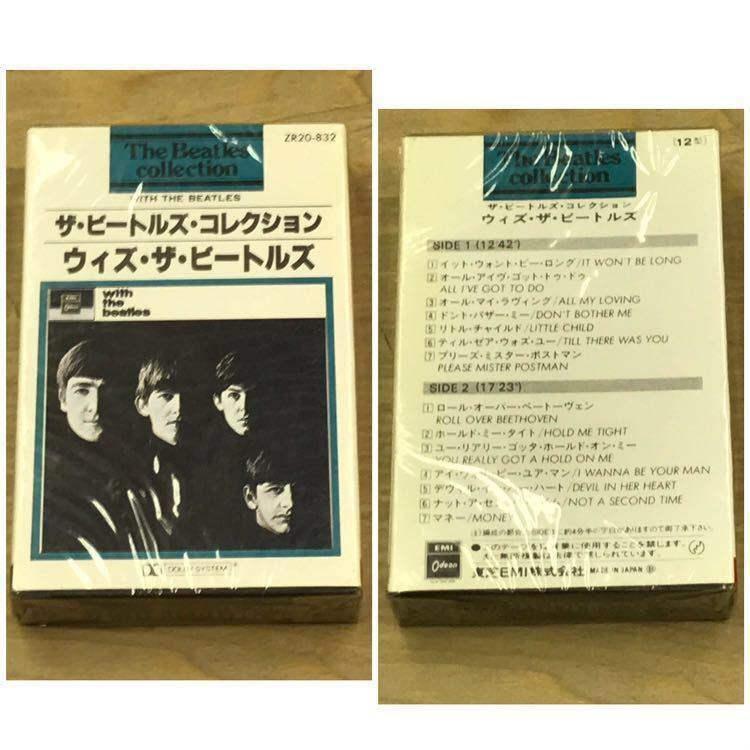☆☆ビートルズ THE BEATLES カセットテープ 7本セット(未開封品 5本あり!)☆☆_画像2
