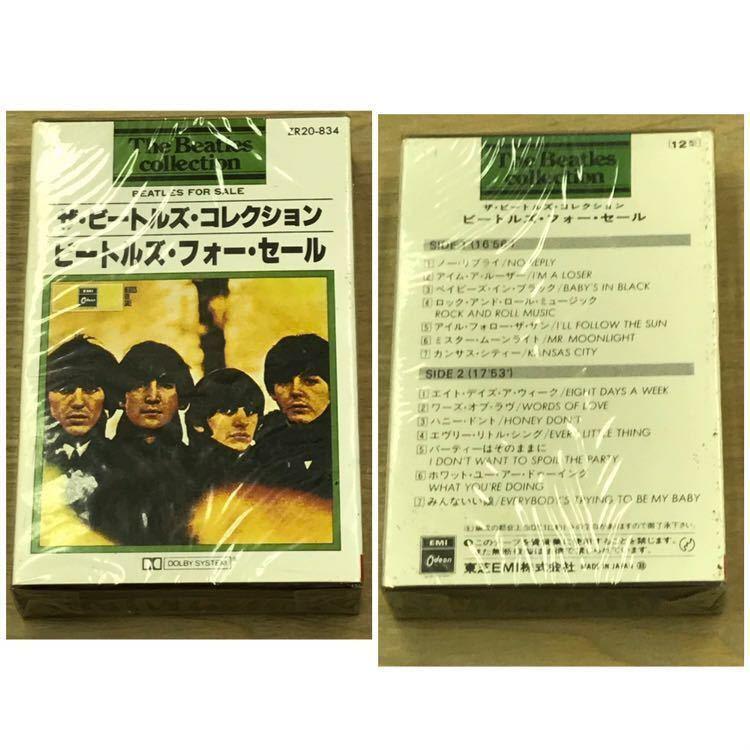 ☆☆ビートルズ THE BEATLES カセットテープ 7本セット(未開封品 5本あり!)☆☆_画像4