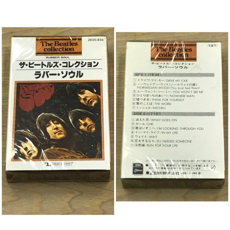 ☆☆ビートルズ THE BEATLES カセットテープ 7本セット(未開封品 5本あり!)☆☆_画像5