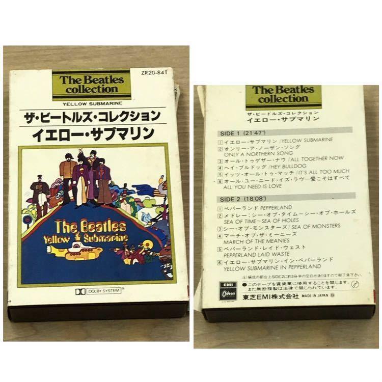 ☆☆ビートルズ THE BEATLES カセットテープ 7本セット(未開封品 5本あり!)☆☆_画像7