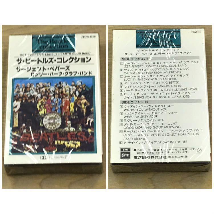 ☆☆ビートルズ THE BEATLES カセットテープ 7本セット(未開封品 5本あり!)☆☆_画像6