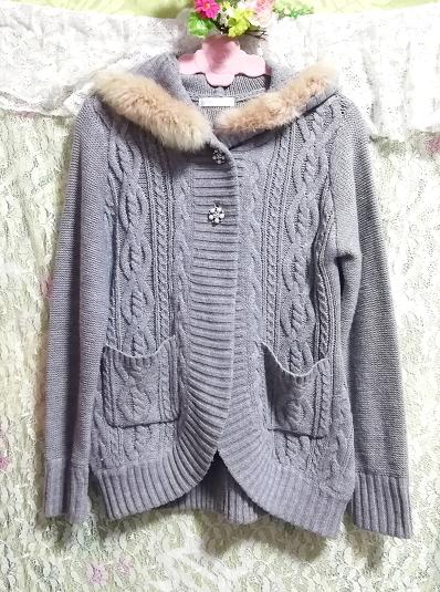 灰グレー亜麻色ラビットファー綺麗ボタン/カーディガン/羽織 Ash gray flax color rabbit fur beautiful button cardigan_画像1