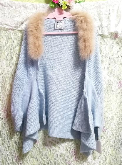 水色フォックスファーニットポンチョ風/カーディガン/羽織 Light blue fox fur knit poncho type cardigan_画像3