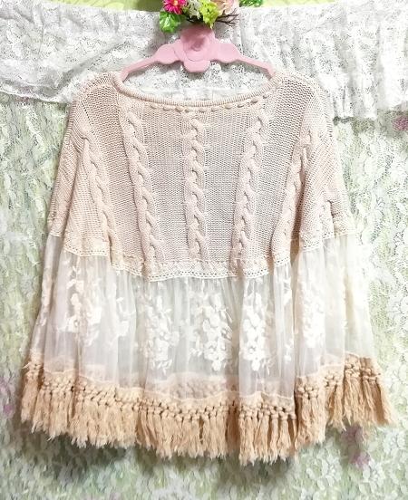 花刺繍コットン100%白レース亜麻色ニットフリンジポンチョケープ Flower embroidery white lace flax color knit fringe poncho cape_画像8