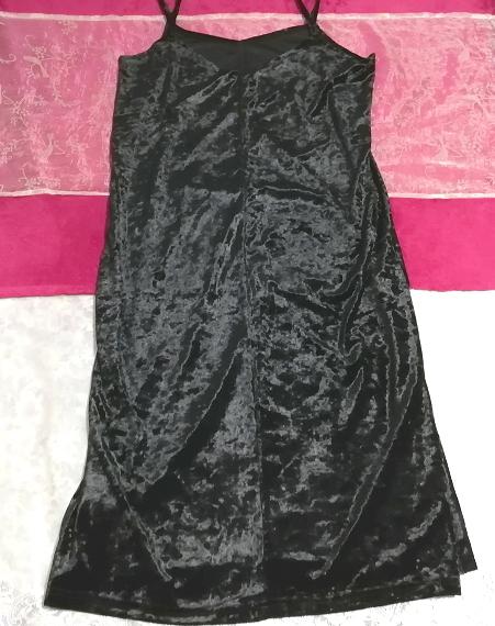 黒ブラックベロアロングキャミソールワンピース Black velour long camisole onepiece