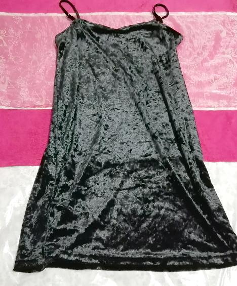 黒ブラックベロアキャミソールワンピース Black velour camisole onepiece