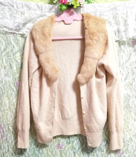 薄ピンクアンゴラ亜麻色ラビットファー/カーディガン/羽織 Light pink angola flax color rabbit fur cardigan_画像2
