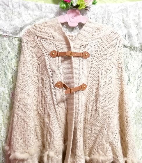 亜麻色ラビットファーニットセーターフリンジポンチョケープ Flax color rabbit fur knit sweater fringe poncho cape_画像4