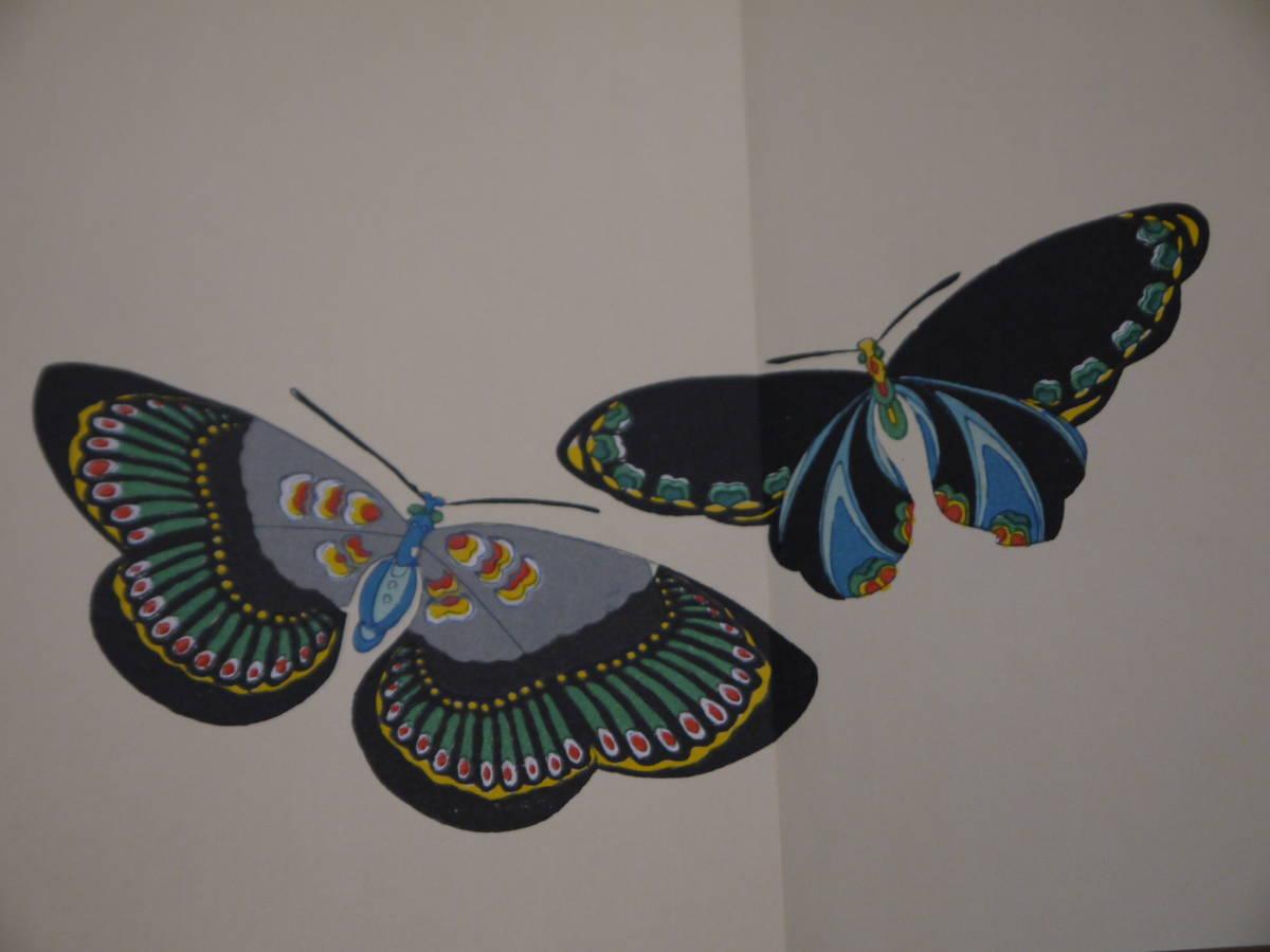 蝶千種 上下2冊 芸艸堂 昭和版 彩色木版刷り デザイン 木版画 和本 古文書_画像1