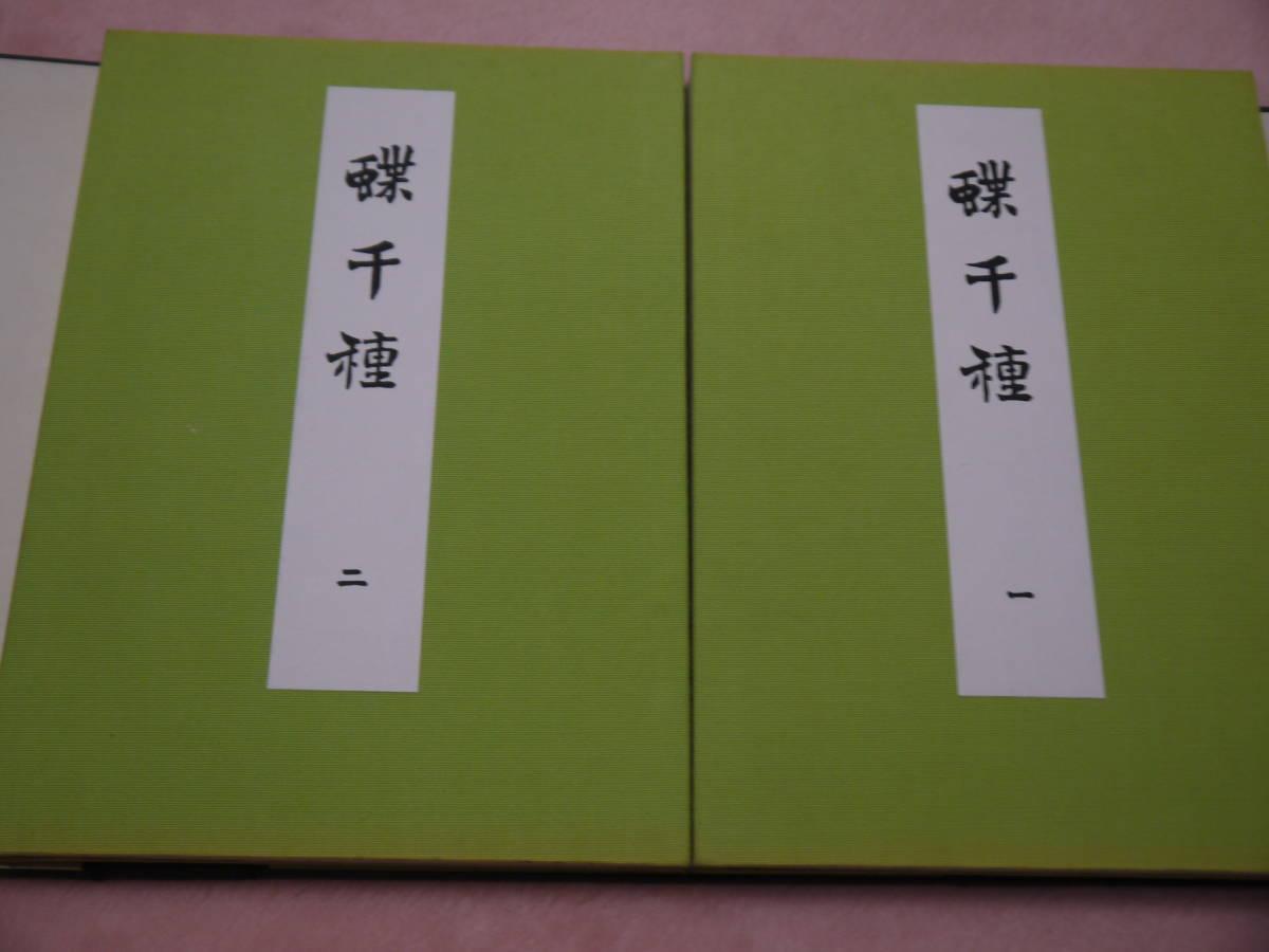 蝶千種 上下2冊 芸艸堂 昭和版 彩色木版刷り デザイン 木版画 和本 古文書_画像3