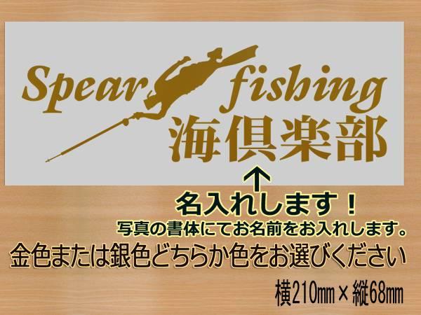 ●名入れします 魚突き スピアフィッシング spearfishingデザインステッカー ◇金色または銀色どちらか選べる 630_画像2