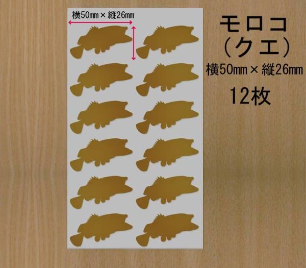 ●魚 クエ(モロコ)12枚 ミニステッカー 金か銀色選べる 533I_画像1