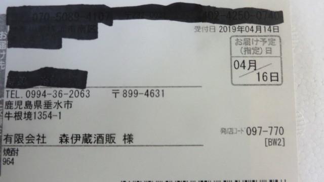 ★森伊蔵1800mL未開封4/16発送分★_画像2