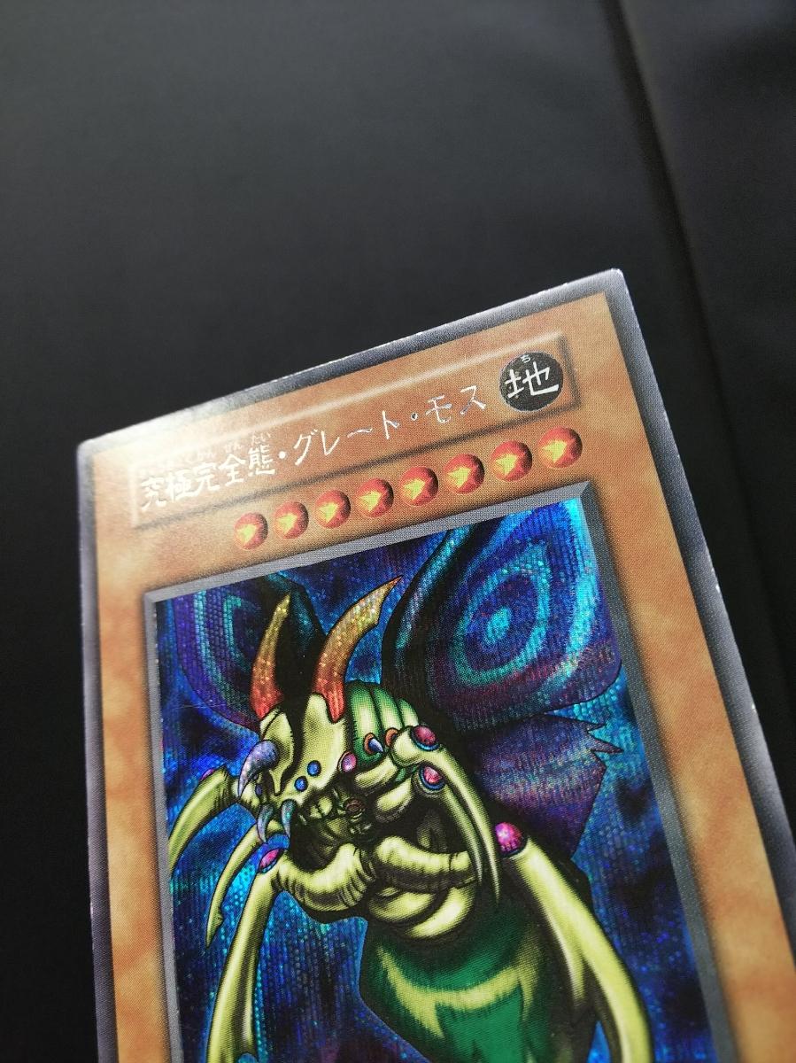遊戯王 ホーリーナイトドラゴン 究極完全態グレートモス DM2 フルコンプ_画像6