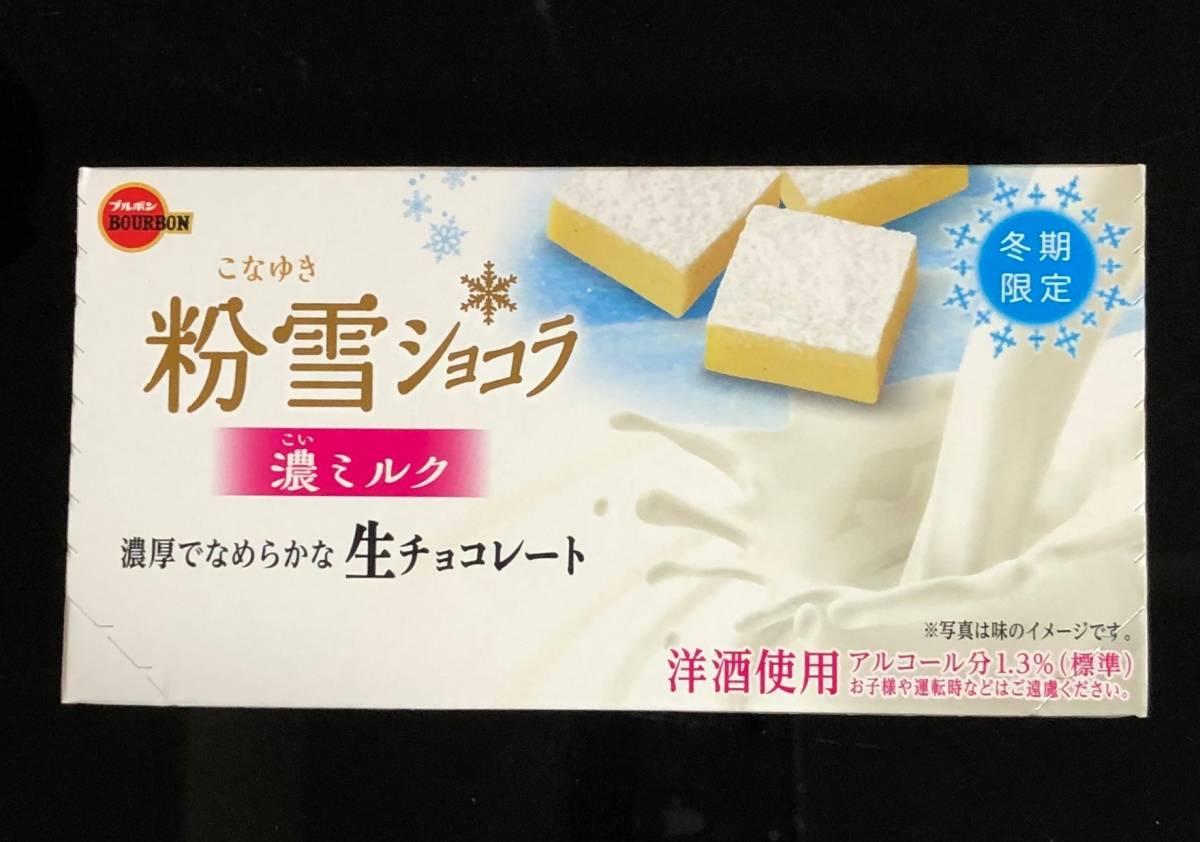 100円~訳あり★ブルボン粉雪ショコラ濃ミルク45g  ×40個