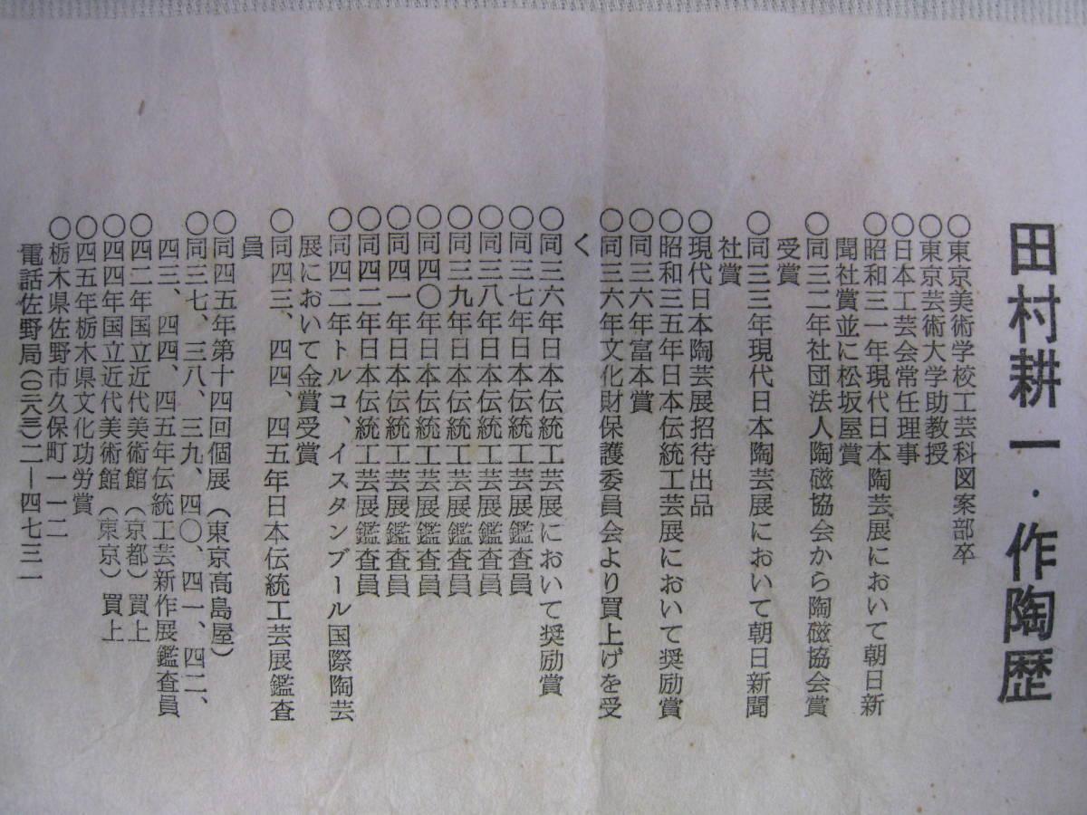 【真作保証】 人間国宝  田村耕一 白泥灰流花壷  _画像10