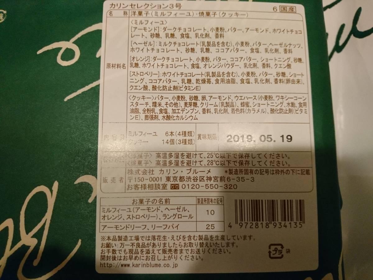 新品!カリン・ブルーメ洋菓子セット 切手金券可
