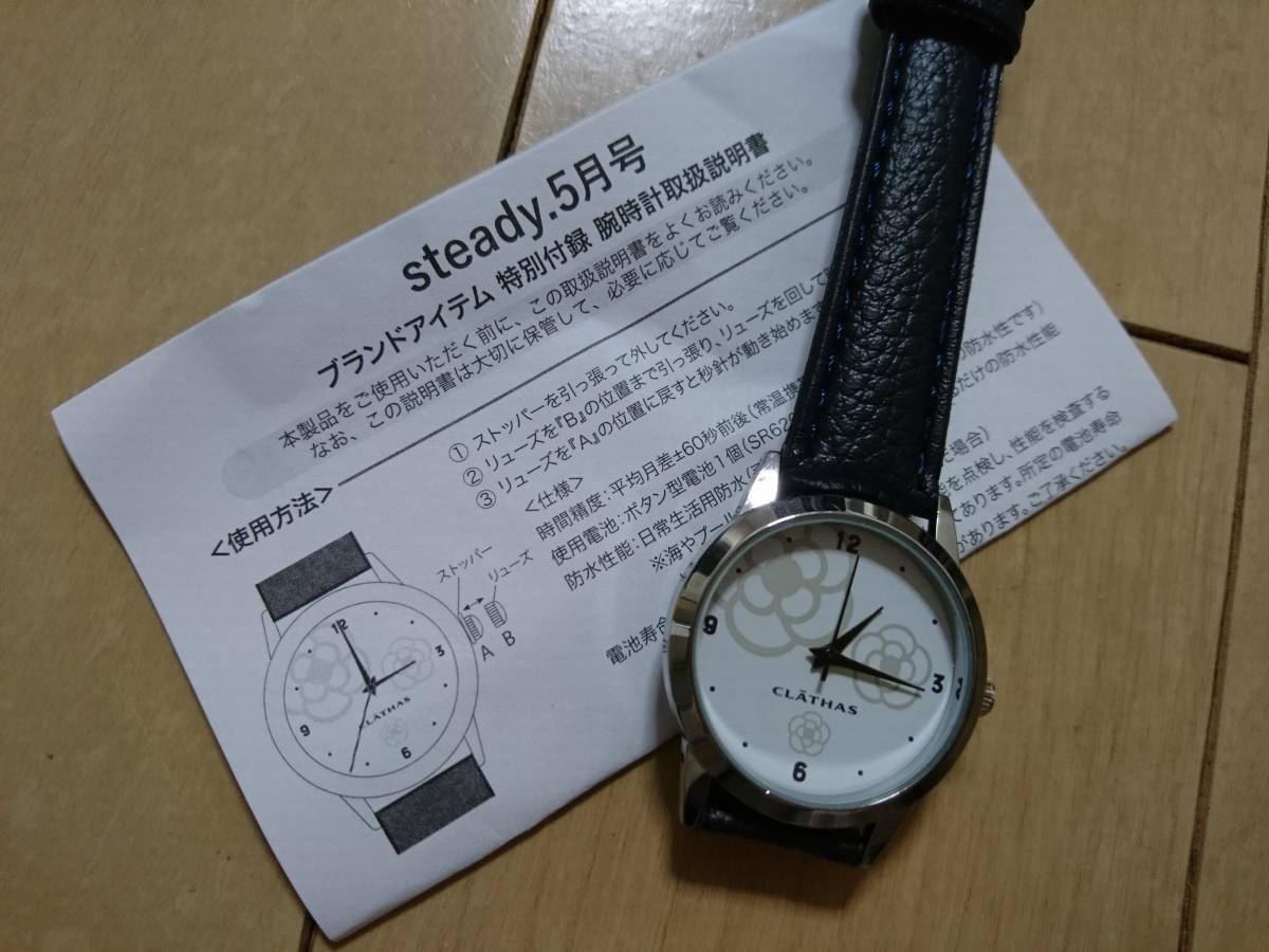新品未使用の雑誌付録「クレイサス腕時計」切手金券可