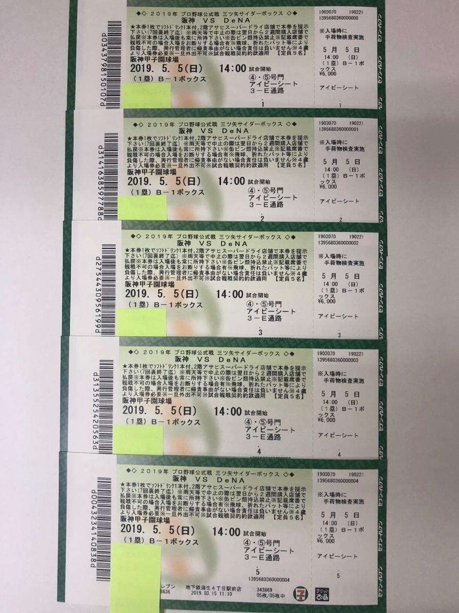 5/5(日祝)甲子園・三ツ矢サイダーボックス席_阪神対横浜_【定価30,000円】