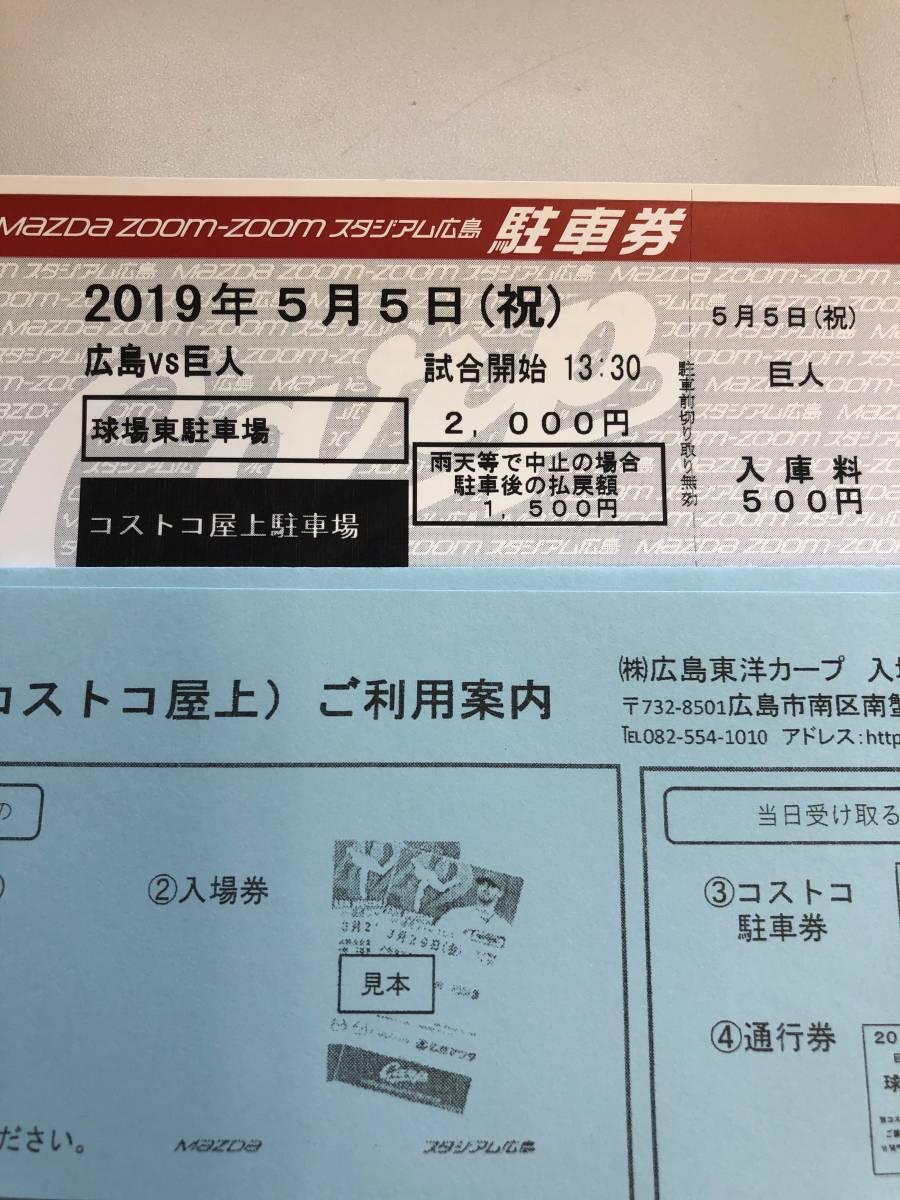 広島カープ戦 コストコ駐車場 5月5日(日)