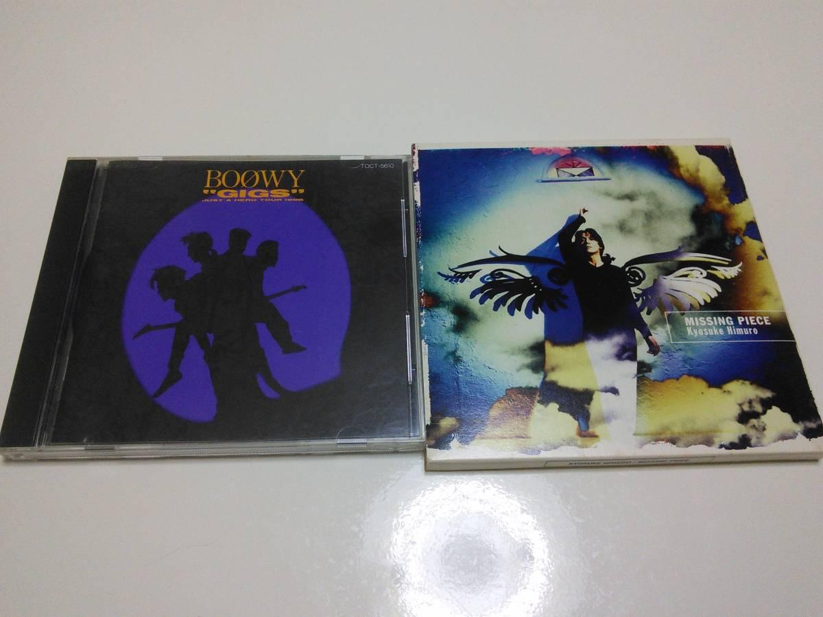 29枚セット「布袋寅泰 氷室京介 BOOWY COMPLEX CDセット」_画像5