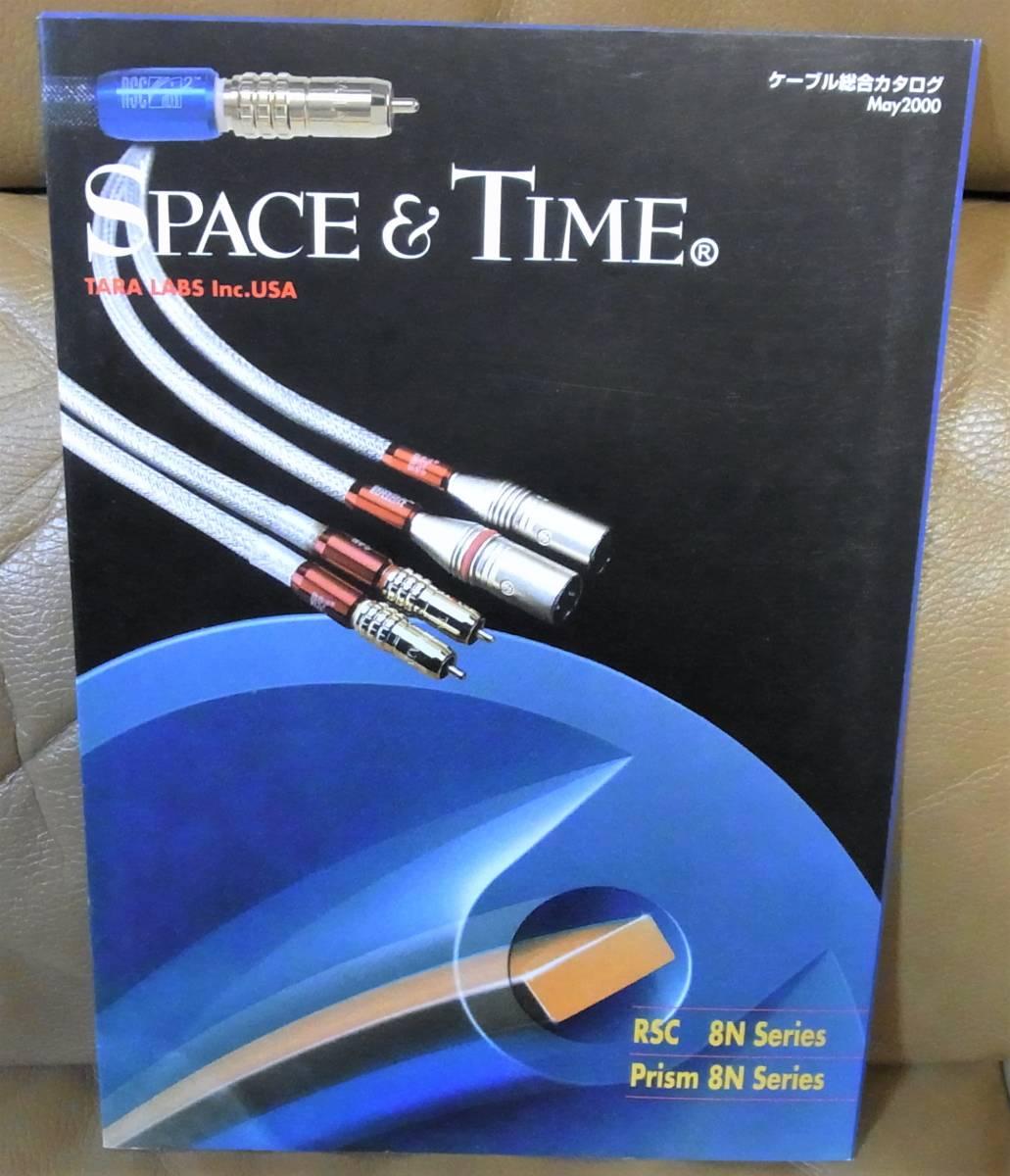【即決・送料無料】TARA LABS SPACE&TIME ケーブル総合カタログ May 2000 1部 _画像1