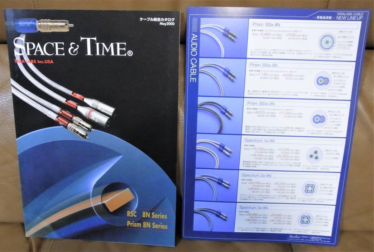 【即決・送料無料】TARA LABS SPACE&TIME ケーブル総合カタログ May 2000 1部 _画像2