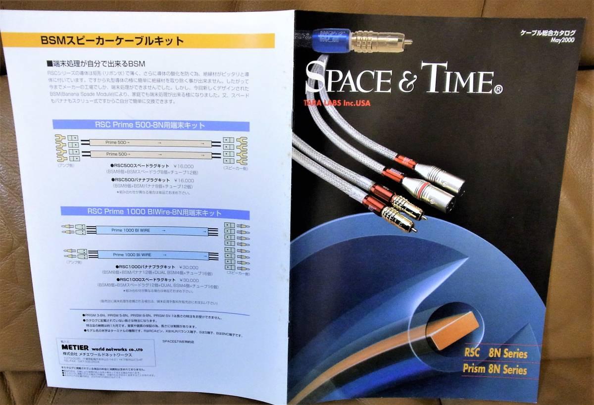 【即決・送料無料】TARA LABS SPACE&TIME ケーブル総合カタログ May 2000 1部 _画像6