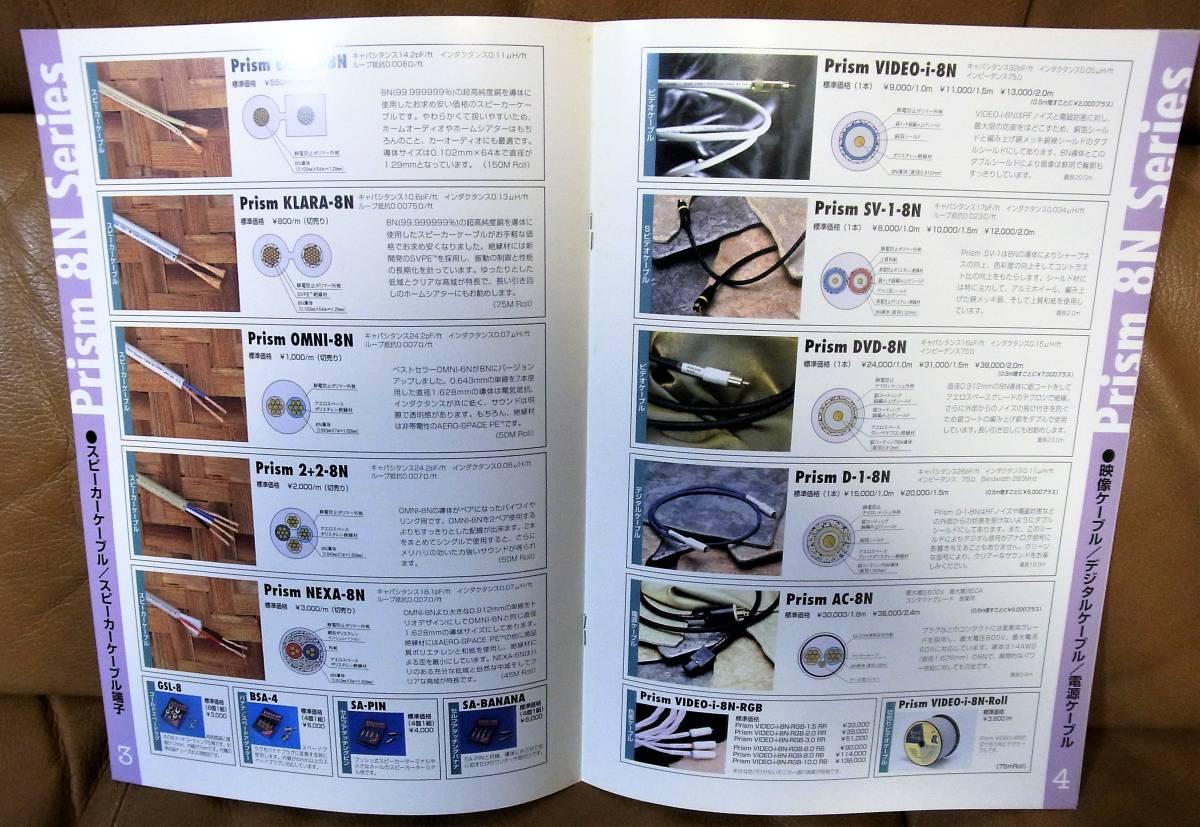 【即決・送料無料】TARA LABS SPACE&TIME ケーブル総合カタログ May 2000 1部 _画像4