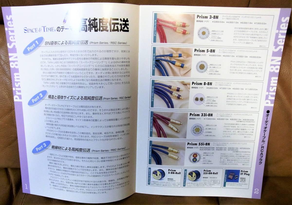 【即決・送料無料】TARA LABS SPACE&TIME ケーブル総合カタログ May 2000 1部 _画像3