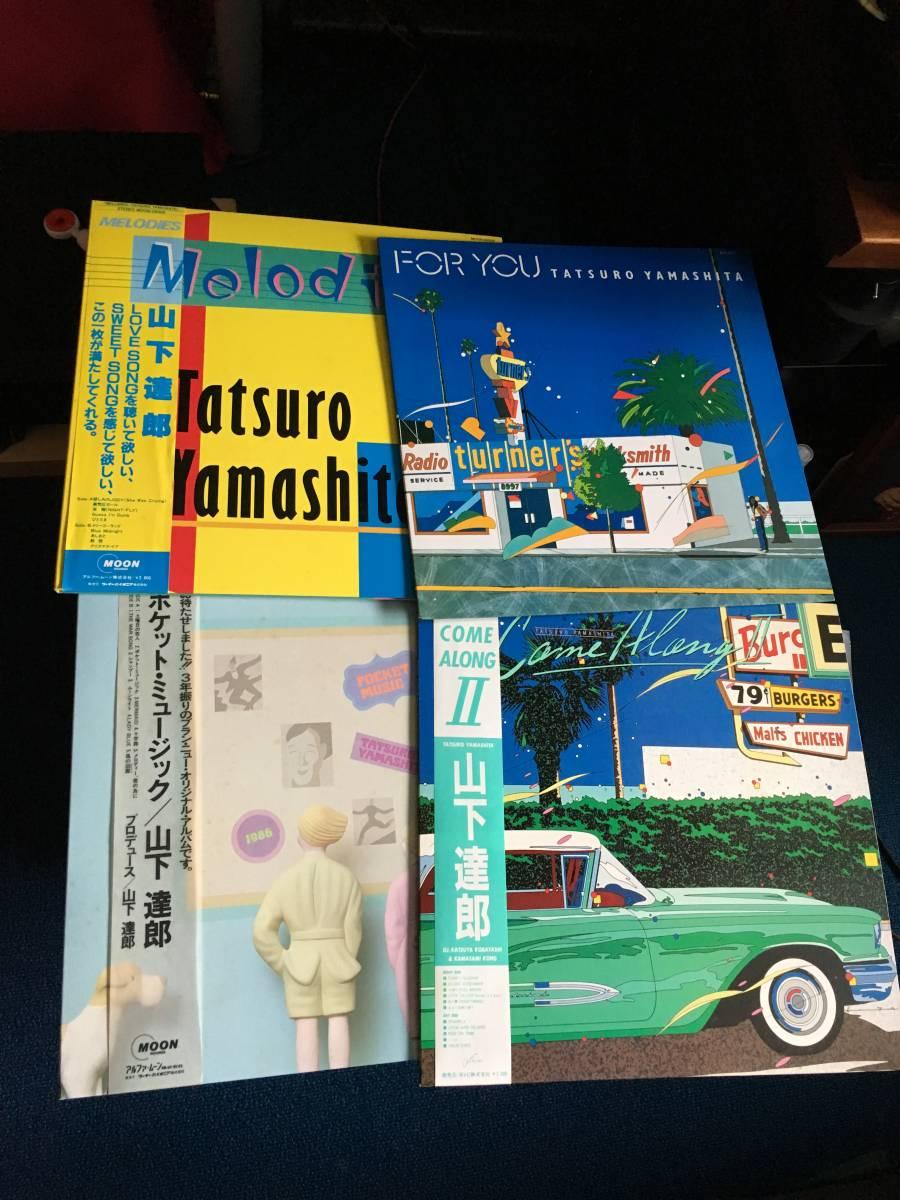 美盤! 山下達郎 オリジナル盤 4枚セット 名盤