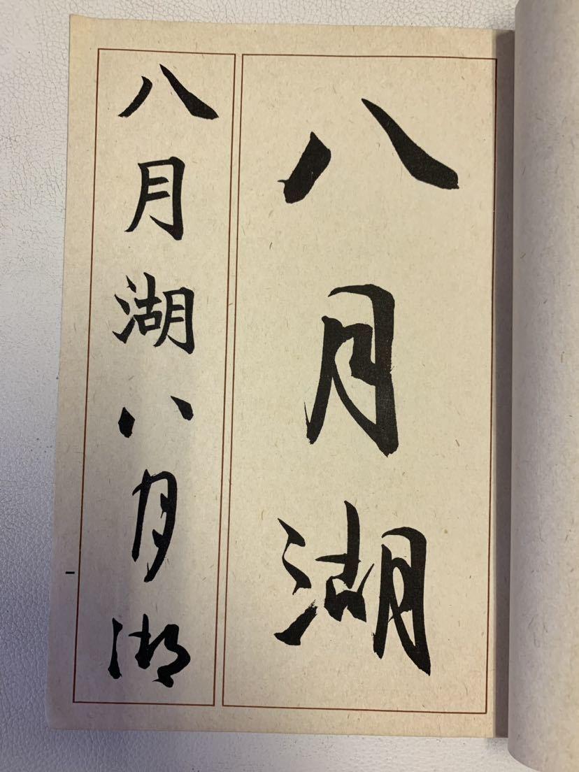 入手困難◆松本芳翠「行書唐詩帖」 昭和17年初版!美品◆楷書・行書・草書 松本芳翠_画像3