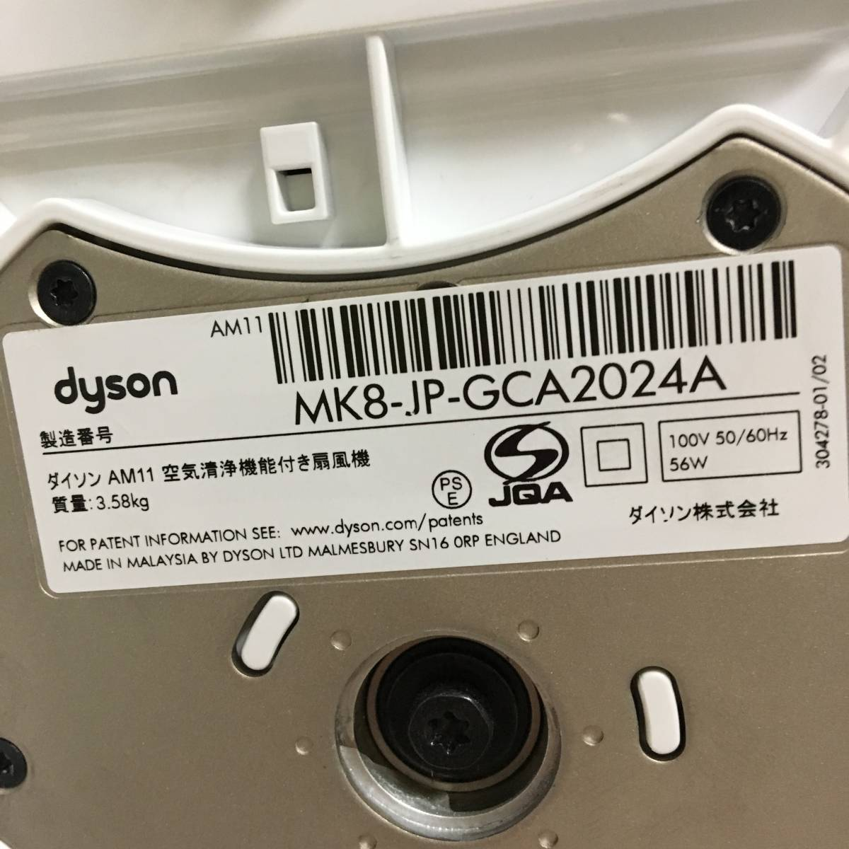 dyson ダイソン タワーファン ピュアクール 空気清浄機 扇風機 AM11 リモコンなし ホワイト _画像5