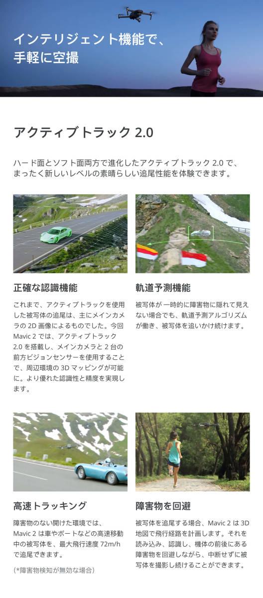 国内正規品◆DJI MAVIC 2 PRO+FLY MORE キット 超高画質 映像撮影 保険付◆新品未開封_画像10