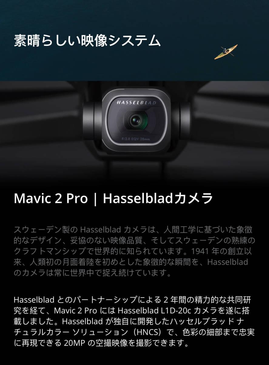 国内正規品◆DJI MAVIC 2 PRO+FLY MORE キット 超高画質 映像撮影 保険付◆新品未開封_画像4