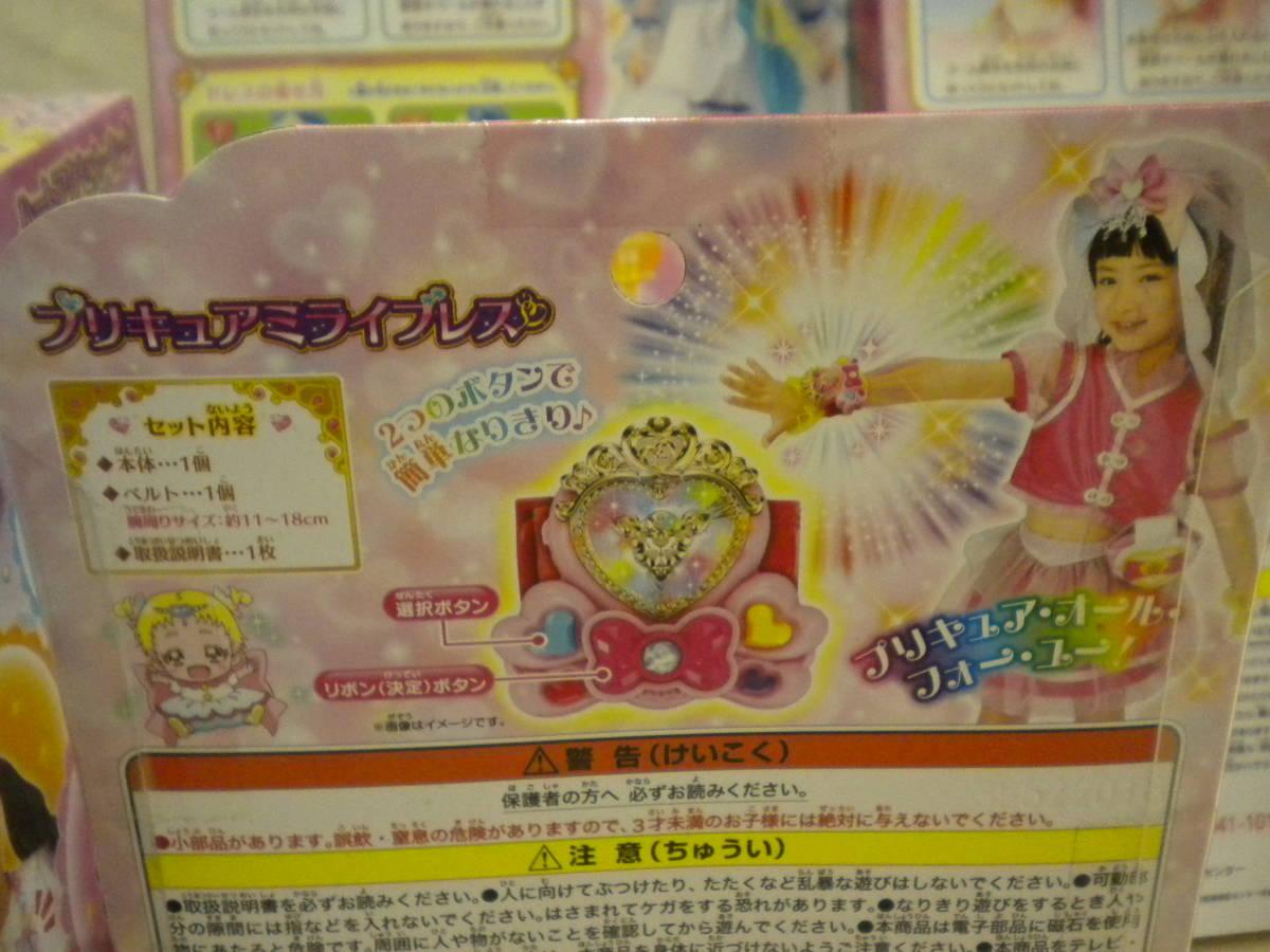 712-6 HUGっとプリキュア ハートアクセメーカーxミライブレスxチアフルスタイルDX おもちゃセット 女の子 プレゼント まとめ売り_画像7