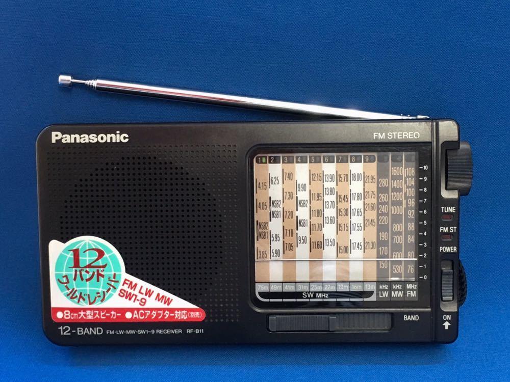 動作確認済★生産終了 Panasonic RF-B11 パナソニック最期のBCLラジオ 12バンドワールドレシーバー短波中波 FM-LW-MW-SW1-9 入手困難