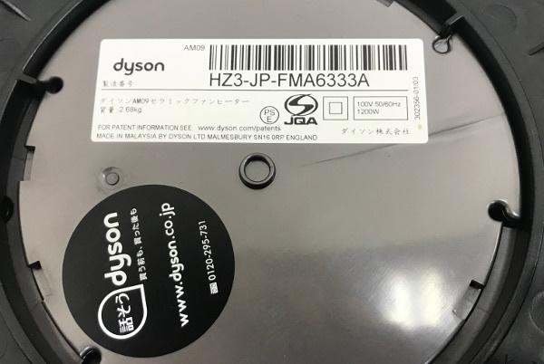 dyson ダイソン hot&cool ホットアンドクール セラミックファンヒーター 羽なし扇風機【AM09】 アイアンサテンブルー リモコン付き_画像7