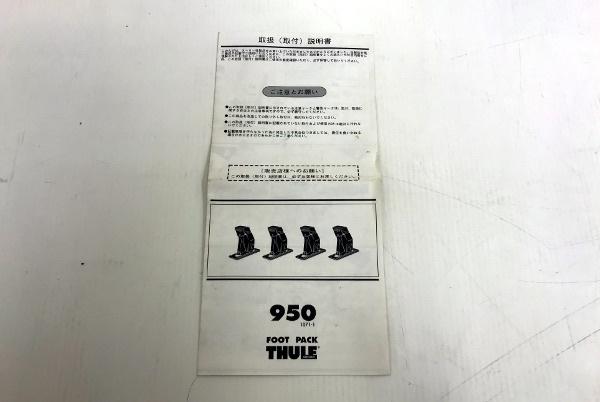 THULE スルー キャリアベース フットパック【950 1071-1】ブランケット・ラバーパット・取説・外箱付き _画像7
