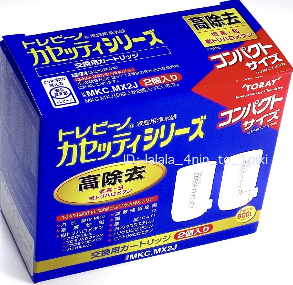 1箱に2本入、「新品未開封」です