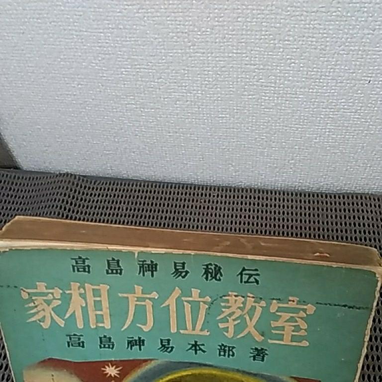 家相方位教室 高嶋神易秘伝_画像3