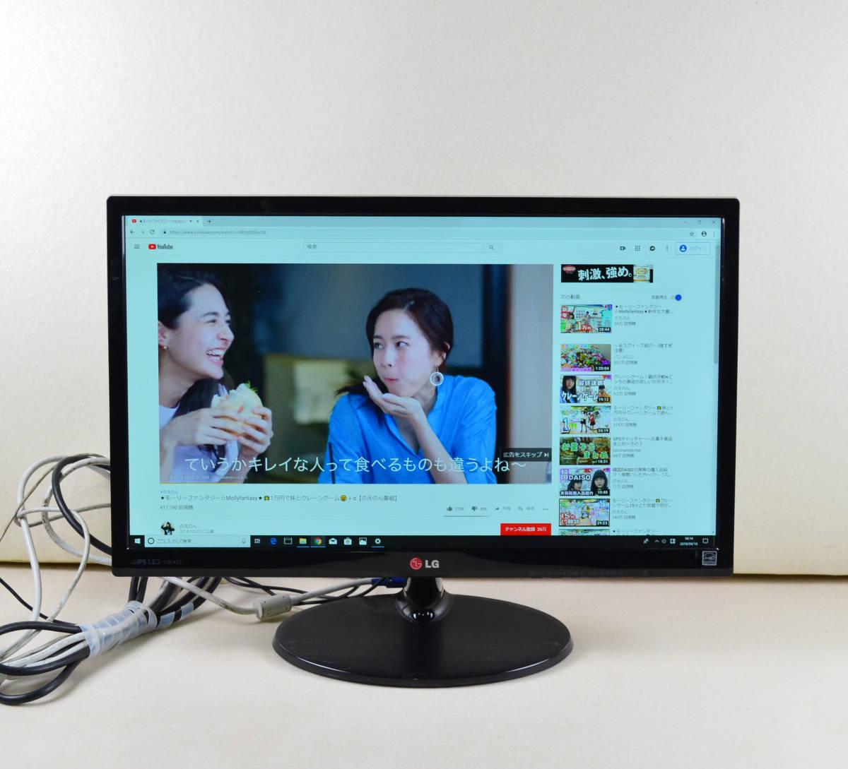 d048 LG 23EA53VQ-P 23型ワイド PS4対応 ゲーミングモニター HDMI フルHD 1920x1080 薄型