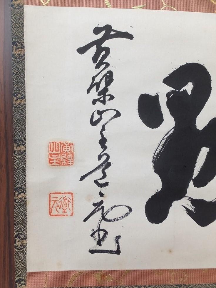 黄檗宗万福寺管長・道元仁明筆「清黙」二字書横物軸・肉筆・真作・箱入り_画像5