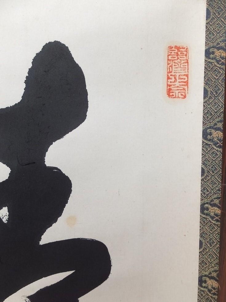 黄檗宗万福寺管長・道元仁明筆「清黙」二字書横物軸・肉筆・真作・箱入り_画像7