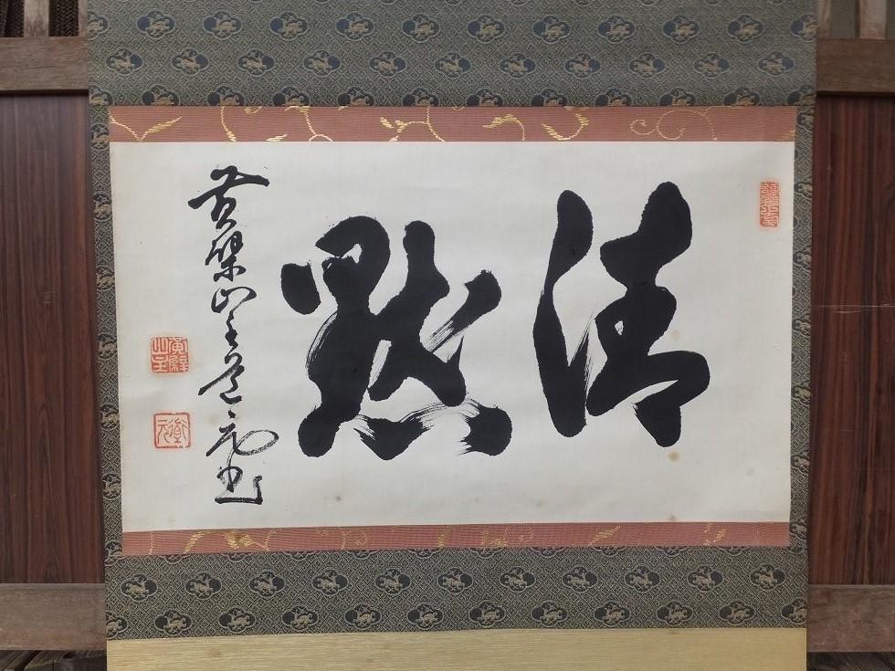 黄檗宗万福寺管長・道元仁明筆「清黙」二字書横物軸・肉筆・真作・箱入り_画像3