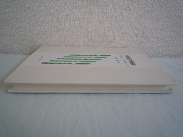 情報学概論 Prolog プログラミング ★ 吉田要 ◆ 八千代出版 発行 ▼_画像2