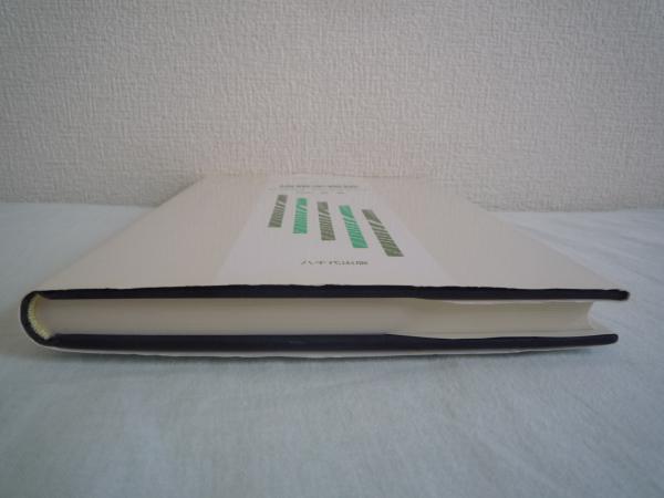 情報学概論 Prolog プログラミング ★ 吉田要 ◆ 八千代出版 発行 ▼_画像3