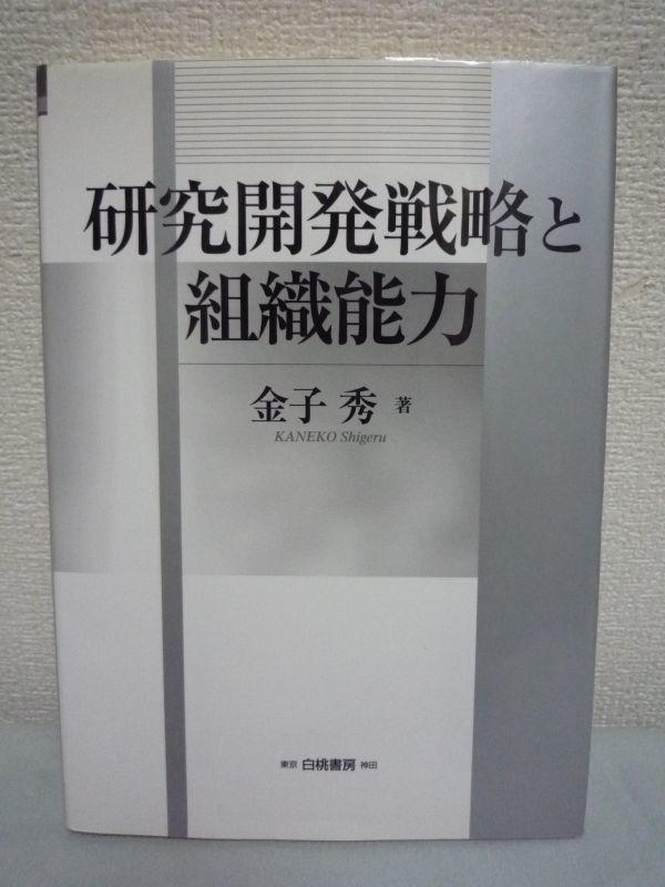 【研究開発戦略と組織能力 金子 秀著】白桃書房_画像1